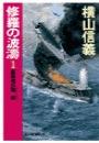 修羅の波濤1 - 真珠湾の陥穽