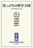 中公DD 崖っぷちの科学立国 米中に後れる日本
