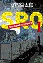 『SRO I - 警視庁広域捜査専任特別調査室』の電子書籍