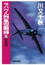 ラバウル烈風空戦録8 - 怒濤篇