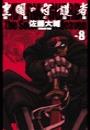 皇国の守護者8 - 楽園の凶器