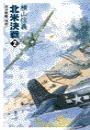巡洋戦艦「浅間」 - 北米決戦2