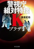 ブラザー 警視庁組対特捜K