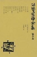 谷崎潤一郎全集〈第6巻〉