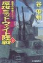 覇者の戦塵1942 - 反攻 ミッドウェイ上陸戦 下