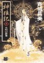 神狼記II - 火焔の群舞