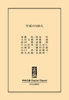 中公DD 平成の100人