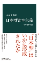 日本型資本主義 その精神の源