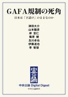 中公DD GAFA規制の死角 日本は「下請け」のままなのか