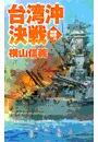 鋼鉄の海嘯 - 台湾沖決戦