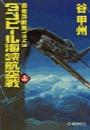 覇者の戦塵1943 - ダンピール海峡航空戦 上