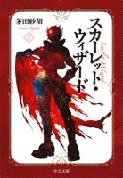 スカーレット・ウィザード1(中公文庫)