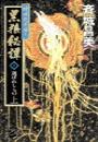 神狼記昔語り - 黒狼秘譚I 上 - 選ばれしもの