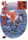 華陽国志3 - 乱世の暗流