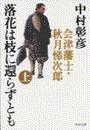 落花は枝に還らずとも(上) - 会津藩士・秋月悌次郎