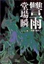 『讐雨 - 刑事・鳴沢了』の電子書籍