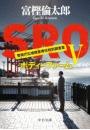 『SROV - ボディーファーム』の電子書籍