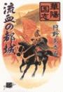 華陽国志2 - 流血の都城