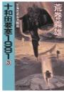 十和田要塞1991 3 - 荒海佐渡島決戦篇