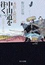 木枯し紋次郎 中山道を往く(一) - 倉賀野~長久保