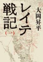 レイテ戦記(一)