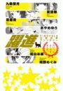 躍進 - C★NOVELS大賞作家アンソロジー