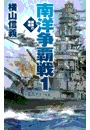 鋼鉄の海嘯 - 南洋争覇戦1