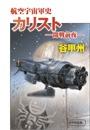 航空宇宙軍史 - カリスト――開戦前夜――