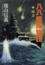 八八艦隊物語2 - 暗雲