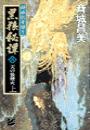 神狼記昔語り - 黒狼秘譚III 上 - 天の狼煙火