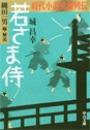 時代小説英雄列伝 - 若さま侍