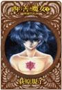 西の善き魔女3 - 薔薇の名前
