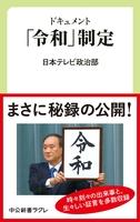 『ドキュメント 「令和」制定』の電子書籍
