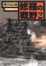 修羅の戦野2 - 攻防遼東半島