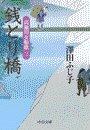 銭とり橋 - 高瀬川女船歌三