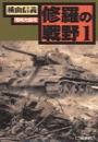 修羅の戦野1 - 満州大侵攻