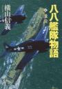 八八艦隊物語4 - 激浪