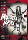 ホラーセレクション - モンスターズ1970