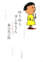 ゆうゆうヨシ子さん ローボ百歳の日々