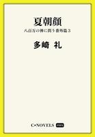 C★NOVELS Mini - 夏朝顔 - 八百万の神に問う番外篇3