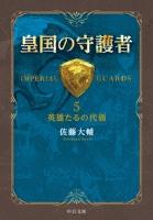皇国の守護者5 英雄たるの代価 (中公文庫)