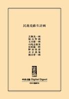 中公DD 民進党蘇生計画