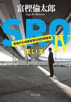 『SROIV - 黒い羊』の電子書籍