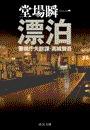 『漂泊 - 警視庁失踪課・高城賢吾』の電子書籍
