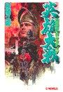 英雄大戦 - 織田信長対サラディン