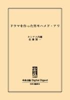 中公DD ドラマを作った男モハメド・アリ