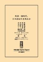 中公DD 英語一強時代、日本語は生き残るか