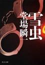 『雪虫 - 刑事・鳴沢了』の電子書籍