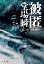 『被匿 - 刑事・鳴沢了』の電子書籍