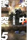 米中激突5 - 暁のオスプレイ